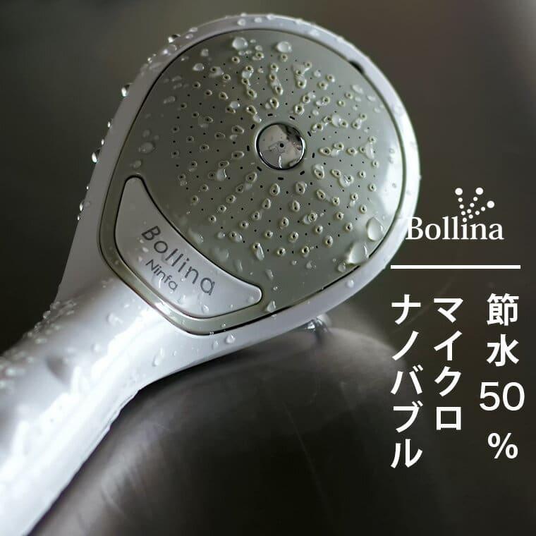 シャワーヘッド「ボリーナ Bollina ニンファ Ninfa」
