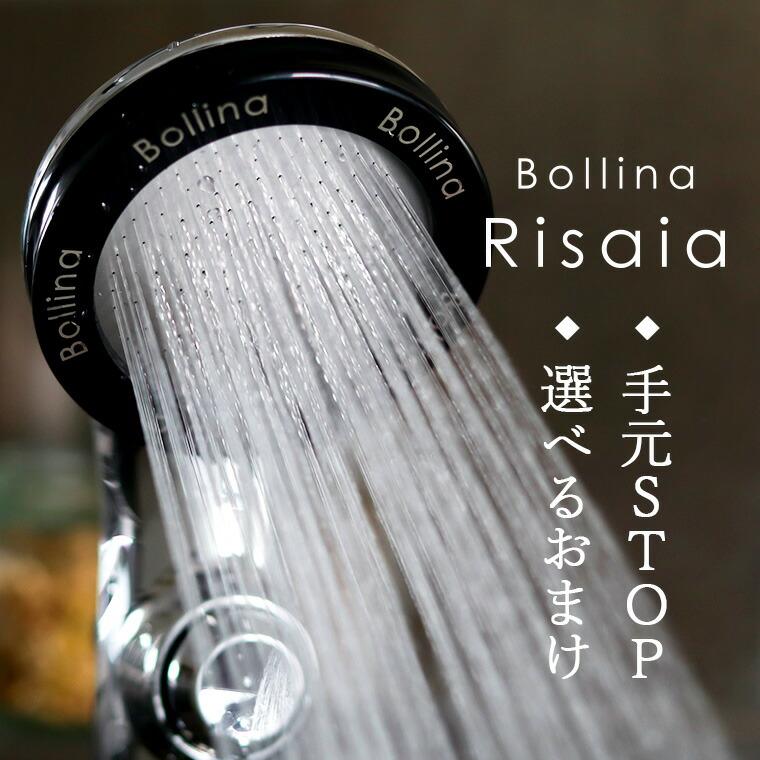 シャワーヘッド ボリーナ リザイア Bollina Risaia(シルバー)手元ストップ付き