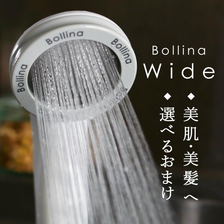 マイクロバブルシャワーヘッド「BollinaWide(ボリーナワイド/ホワイト)」