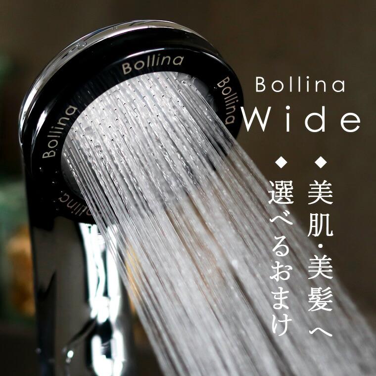 マイクロバブルシャワーヘッド「BollinaWide(ボリーナワイド/シルバー)」