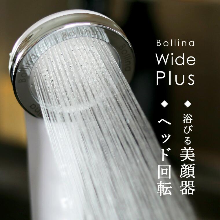 【送料無料】マイクロバブル シャワーヘッド「ボリーナワイドプラス(Bollina)」ホワイト