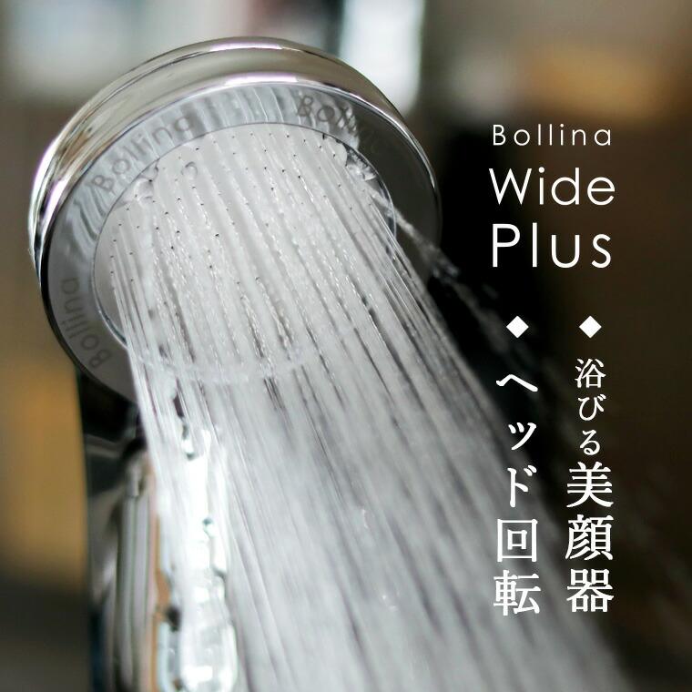 【送料無料】マイクロバブル シャワーヘッド「ボリーナ ワイドプラス(Bollina)」シルバー