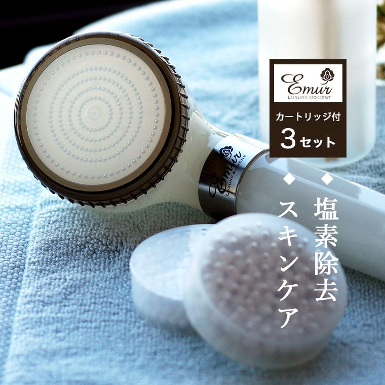 【送料無料】シャワーヘッド「エミュール ファインバブルシャワー」カートリッジセット