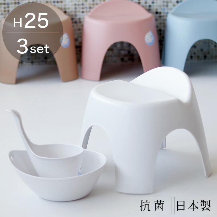 バス3点セット 日本製 バスチェア+洗面器+手桶「all'ais(アライス)」3点セット(25H)