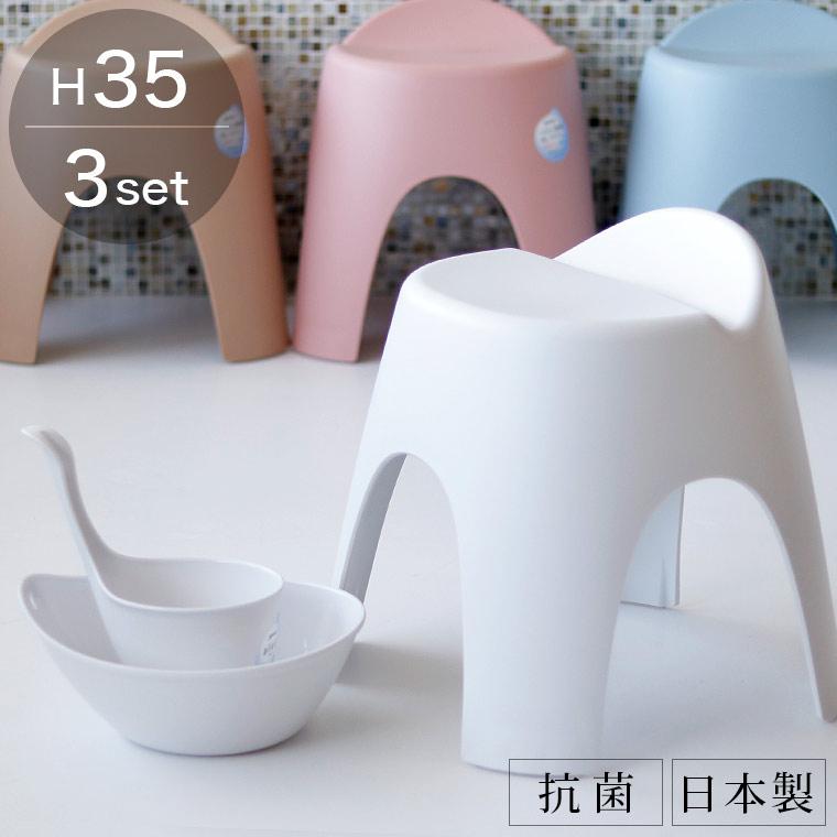 日本製 バスチェア+洗面器+手桶「all'ais(アライス)」3点セット(35H)