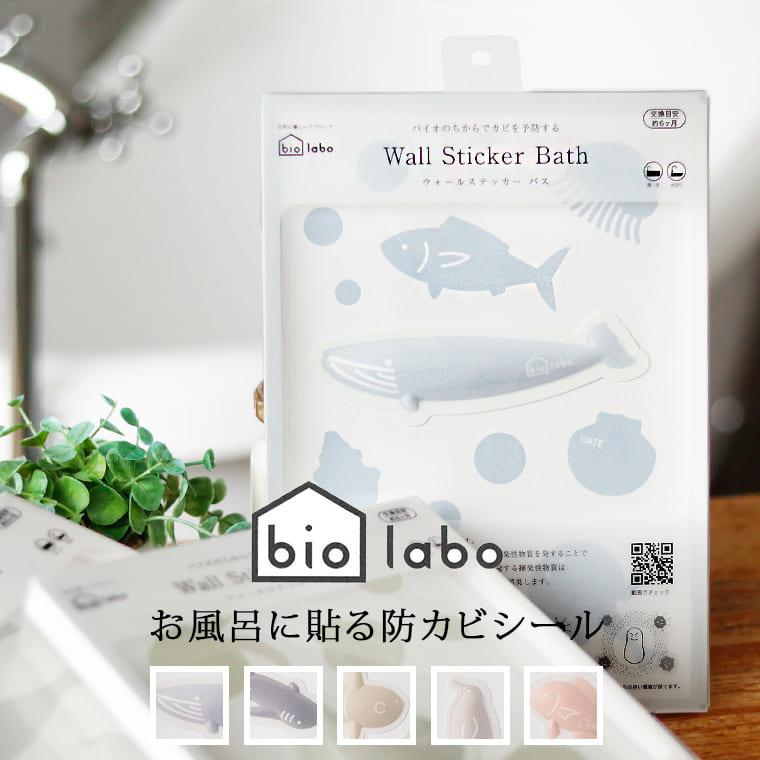 防カビシール「biolabo(バイオラボ)」ウォールステッカーバス(浴室用)