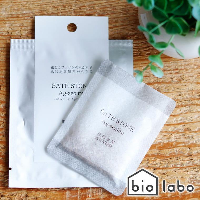 バイオ酵素の水質保持剤「biolabo(バイオラボ)」BATH STONE Agzeolite(バスストーンAgゼオライト)