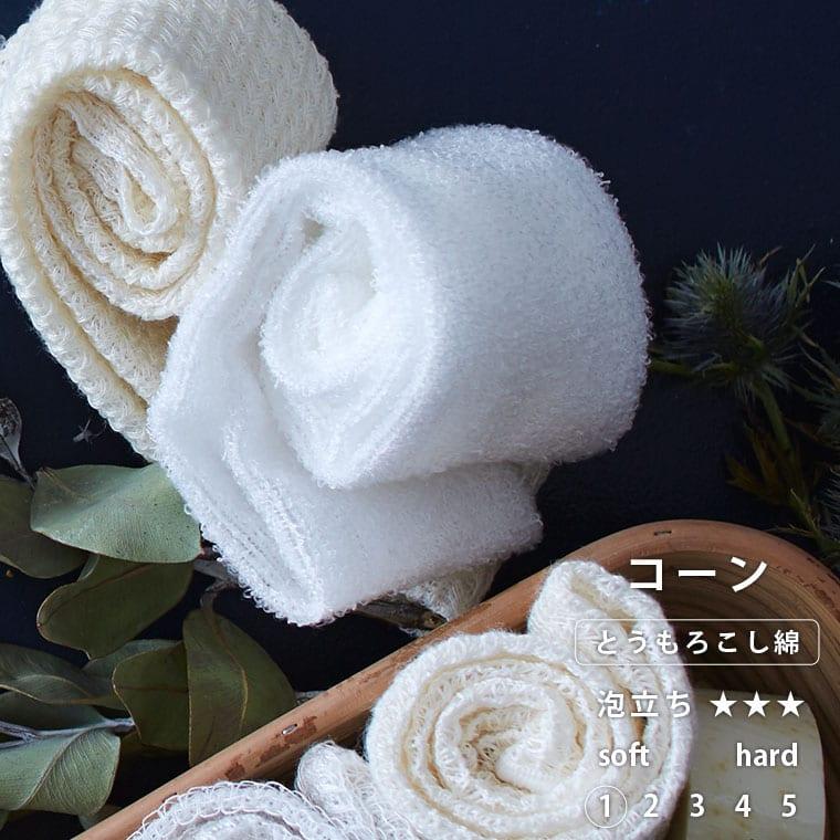(メール便)日本製 天然素材 ボディタオル/「ブレス」コーン