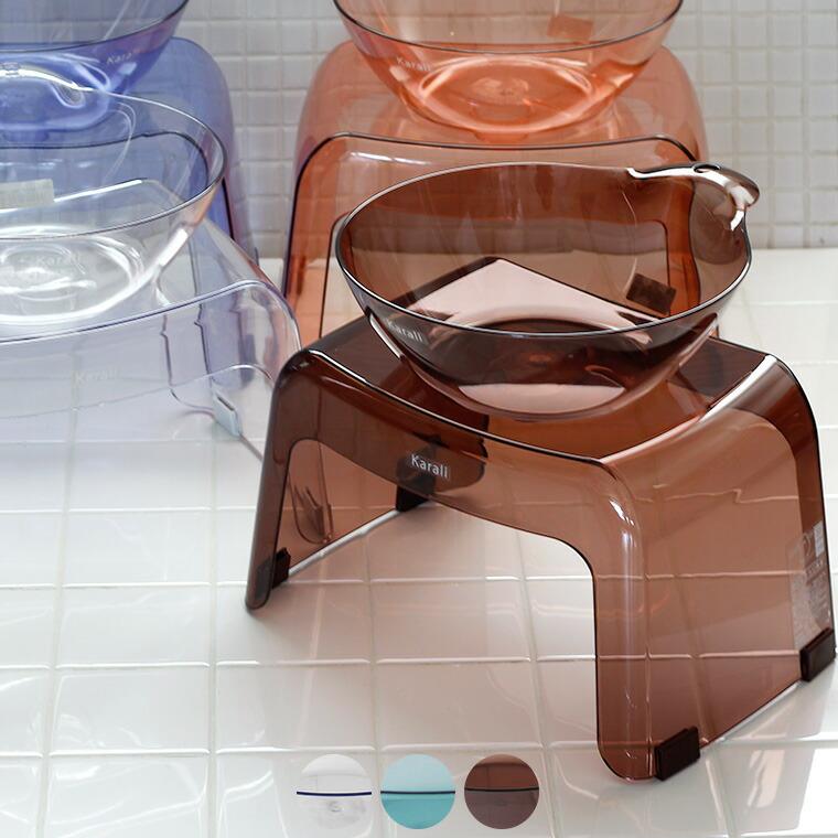 日本製 バスチェアー20H&洗面器「カラリ karali」2点セット(HG)
