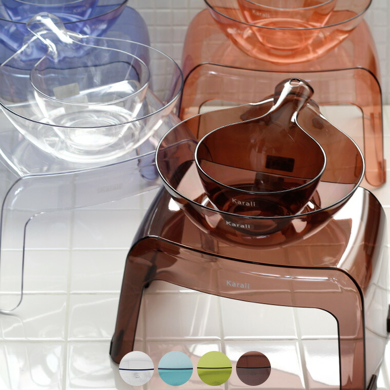 バスチェア セット 20H・洗面器・手おけ「カラリ karali」3点セット(HG)