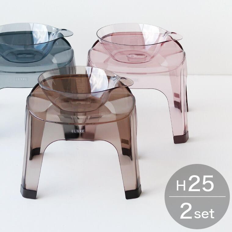 バスチェア&洗面器セット「LUXRE(リュクレ)」2点セット(25H)