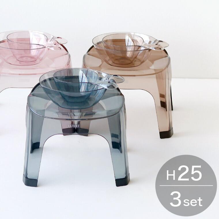バスチェア+洗面器+手桶「LUXRE(リュクレ)」3点セット(25H)