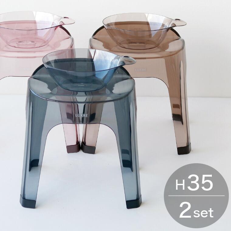 【送料無料】バスチェア+洗面器「LUXRE(リュクレ)」2点セット(35H)