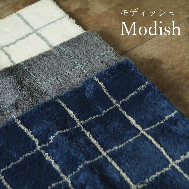 バスマット「乾度良好」モディッシュ(45×60cm)