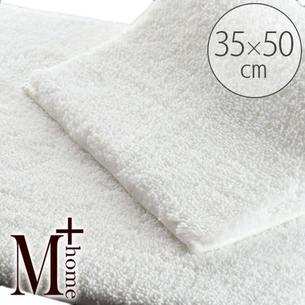 バスマット「M+home」エスタルトシャギー(35×50cm)