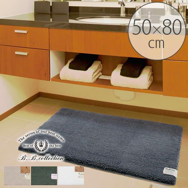 バスマット「BBコレクション」クッショニーN(Cushiony)洗面マット(50×80cm)