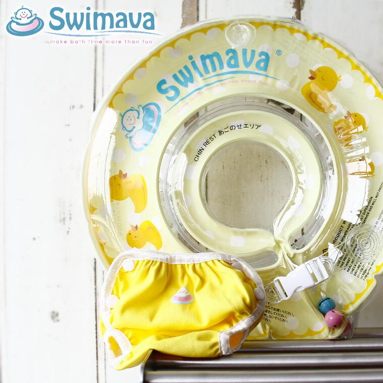 赤ちゃん用浮き輪とスイミングパンツ「Swimava(スイマーバ)」ハッピーイエローセット 18か月かつ11kgまで