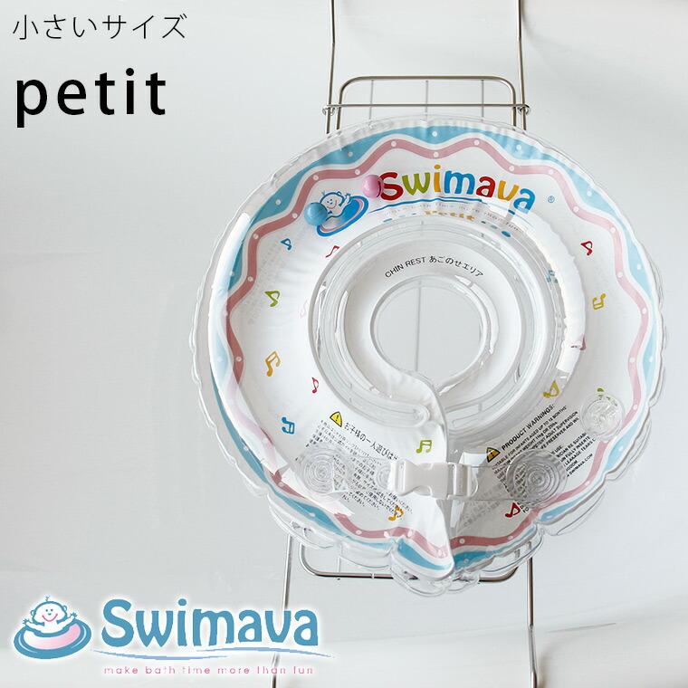赤ちゃん用浮き輪「Swimava(スイマーバ)」うきわ首リング(プチサイズ)18か月かつ11kgまで