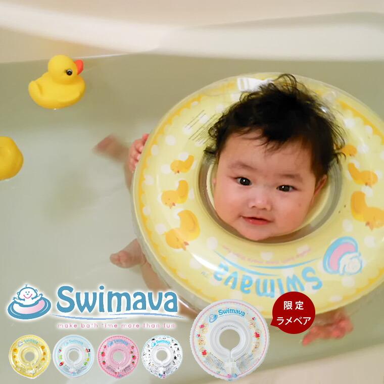 赤ちゃん用浮き輪「Swimava(スイマーバ)」うきわ首リング