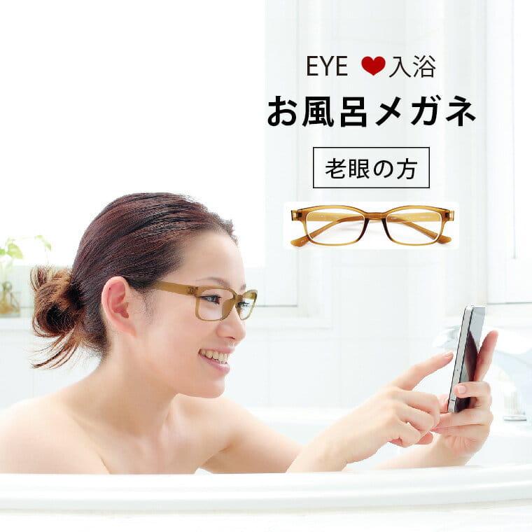 【送料無料】お風呂メガネ「EYEラブ入浴(アイラブ入浴)」シニアグラス(老眼用)