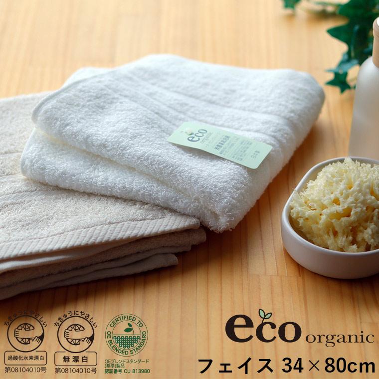 日本製タオル「エコオーガニックパイル」フェイスタオル