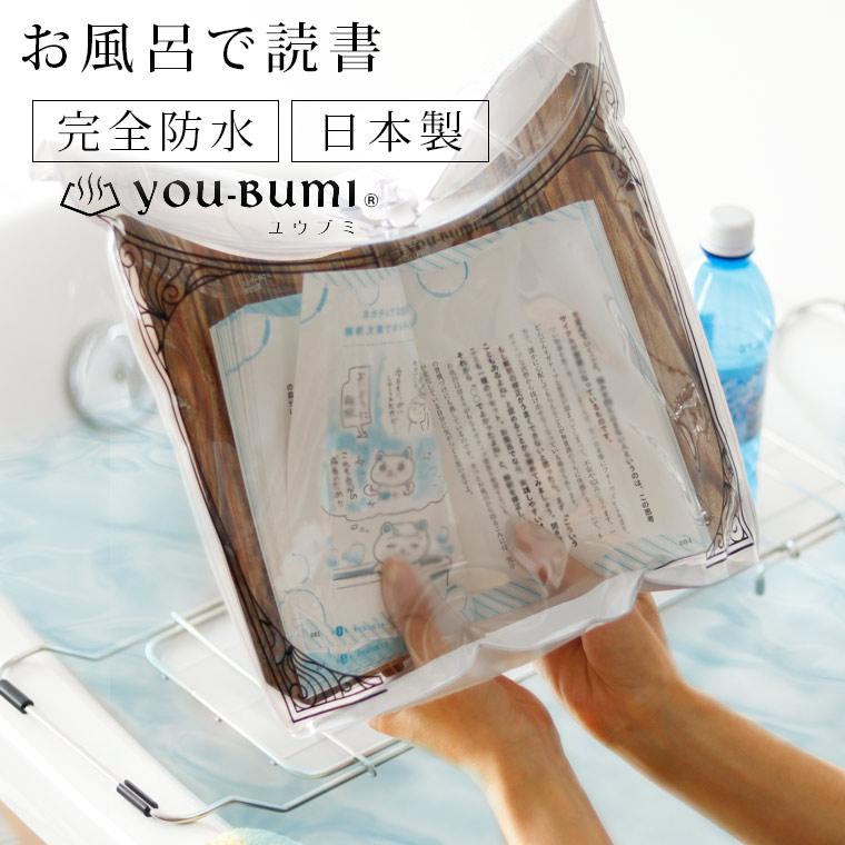 防水ブックカバー「YOU-BUMI(ユウブミ)」[YB-4N]