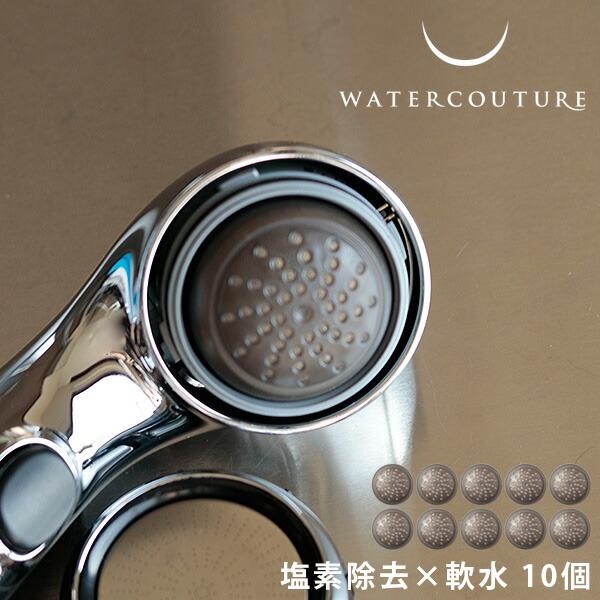 塩素除去&軟水シャワー「WATERCOUTURE(ウォータークチュール)」シャワーヘッド専用カートリッジ10個【