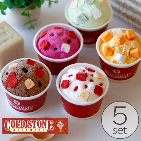 入浴剤「COLD STONE CREAMERY(コールドストーンクリーマリー)」5個セット