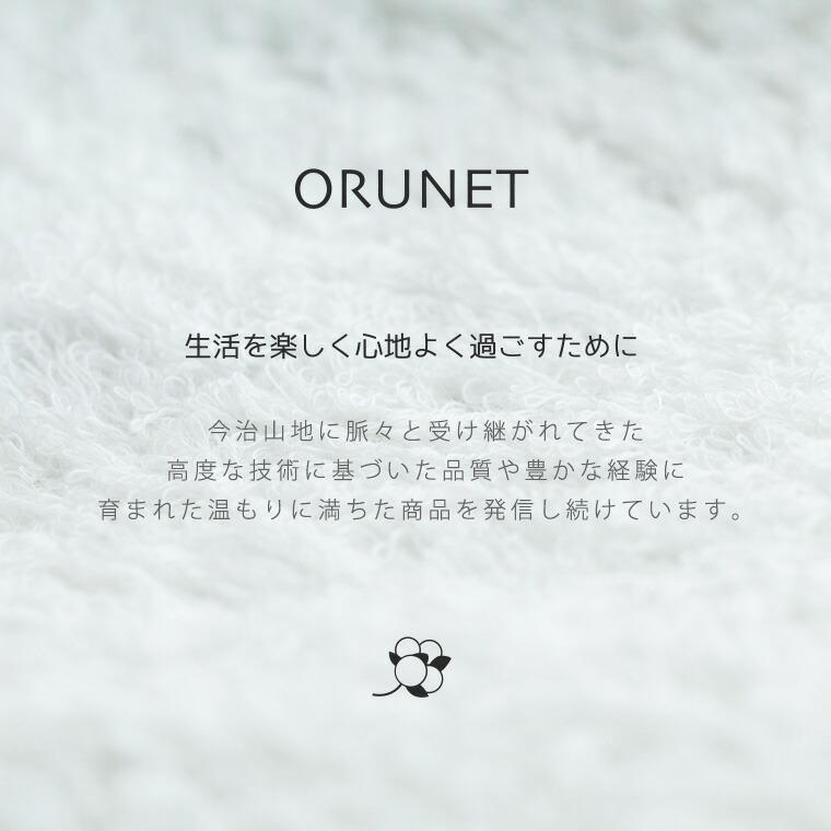 オルネット
