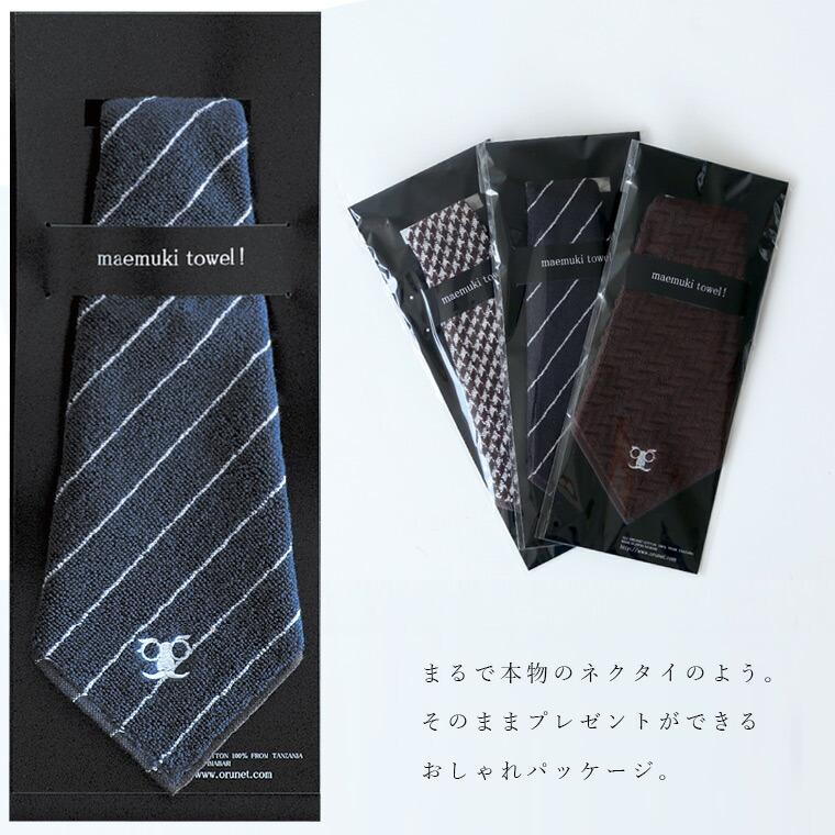 ネクタイみたいなタオル