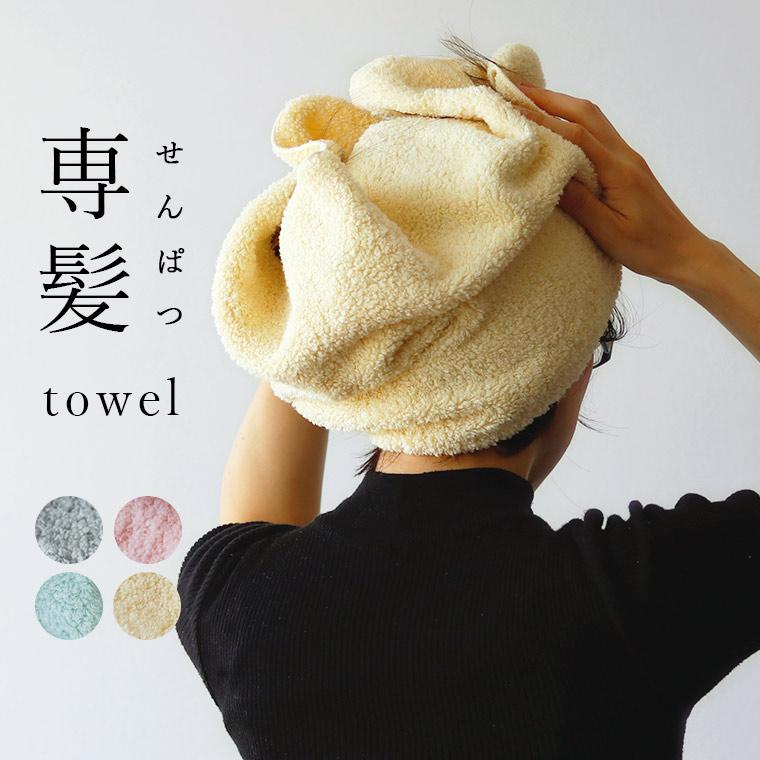 「おぼろタオル」専髪タオル