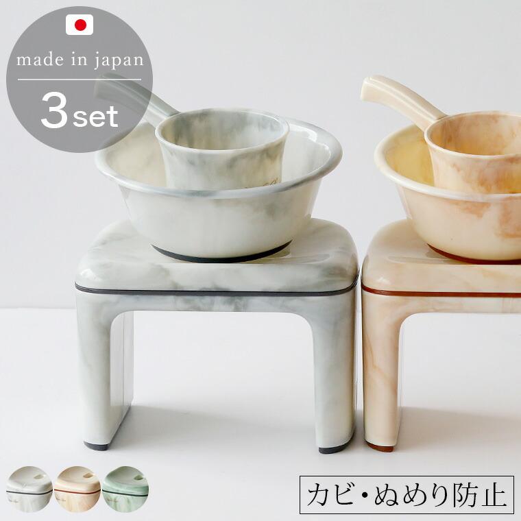 日本製 バス3点セット「WaterLand(ウォーターランド)」風呂椅子角LX&湯桶ED&手桶DX