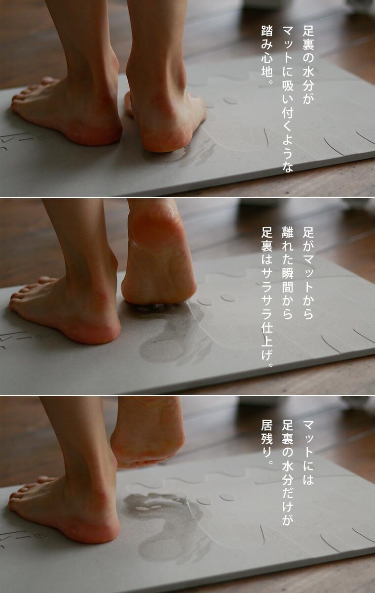 足裏サラサラ