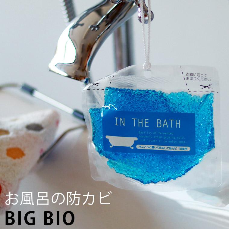 防カビ剤/ちょこっと置いて吊るして防カビ(浴室用)
