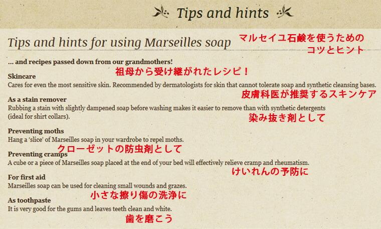 マルセイユ石鹸の使い方