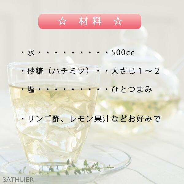 自家製イオン水