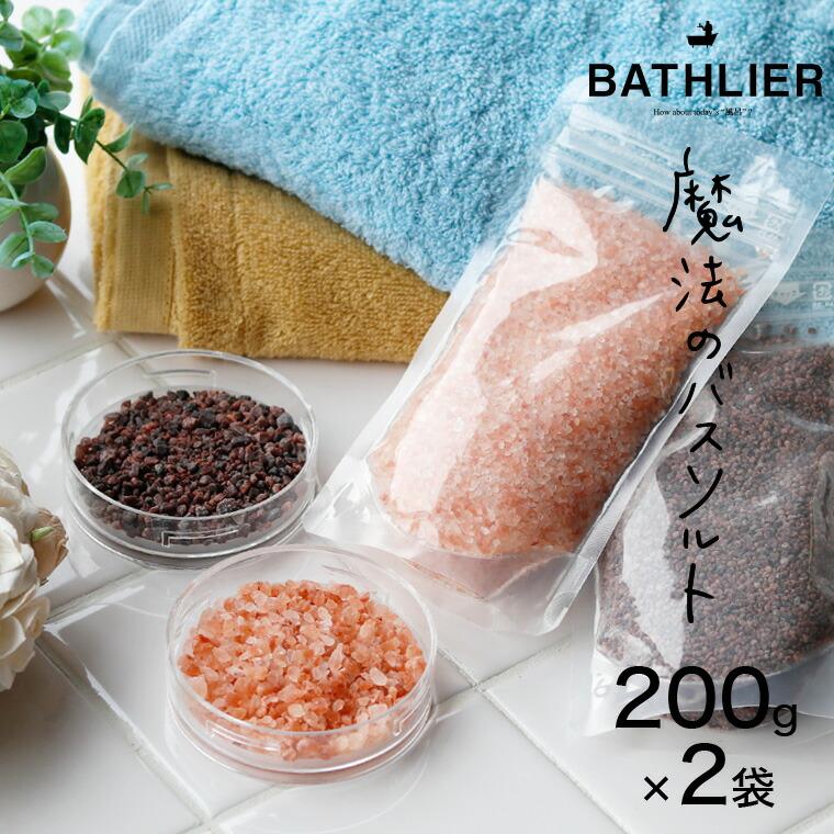 (メール便)体の芯からぽかぽか、ミネラルたっぷりヒマラヤ岩塩 入浴剤「魔法のバスソルトお試しセット」(200g×2)