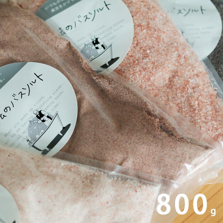 (メール便)ヒマラヤ岩塩 入浴剤「魔法のバスソルト」(1kg)