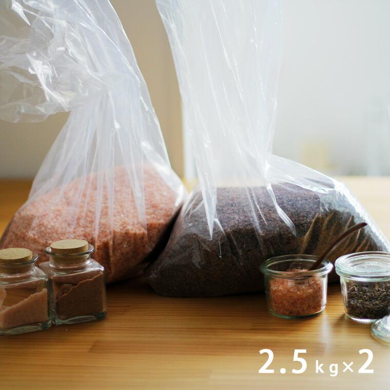 【送料無料】「魔法のバスソルト」箱入り2.5kg×2よくばりパック/ヒマラヤ岩塩入浴剤