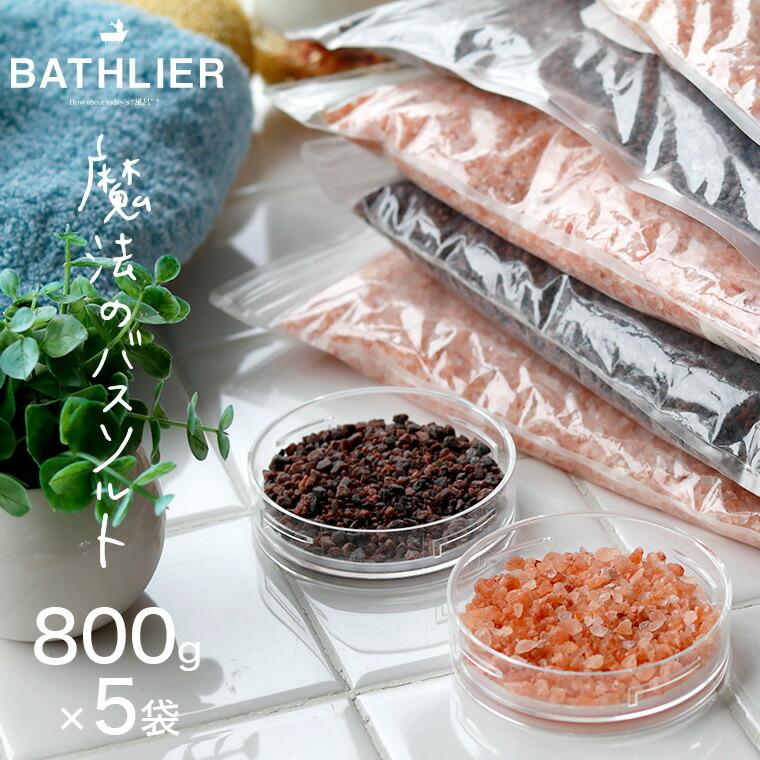 【送料無料】「魔法のバスソルト」(1kg×5袋セット)5kg/ヒマラヤ岩塩入浴剤