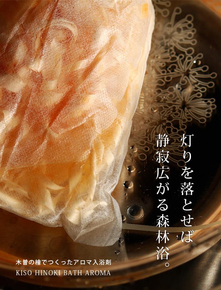 木曽の檜でつくったアロマ入浴剤