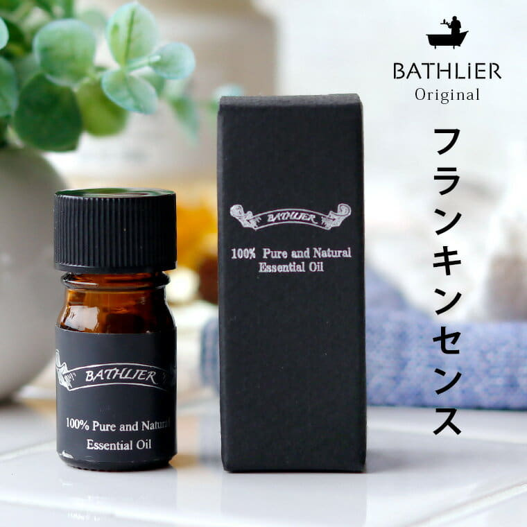 精油「BATHLIER(バスリエ)」フランキンセンス(5ml)