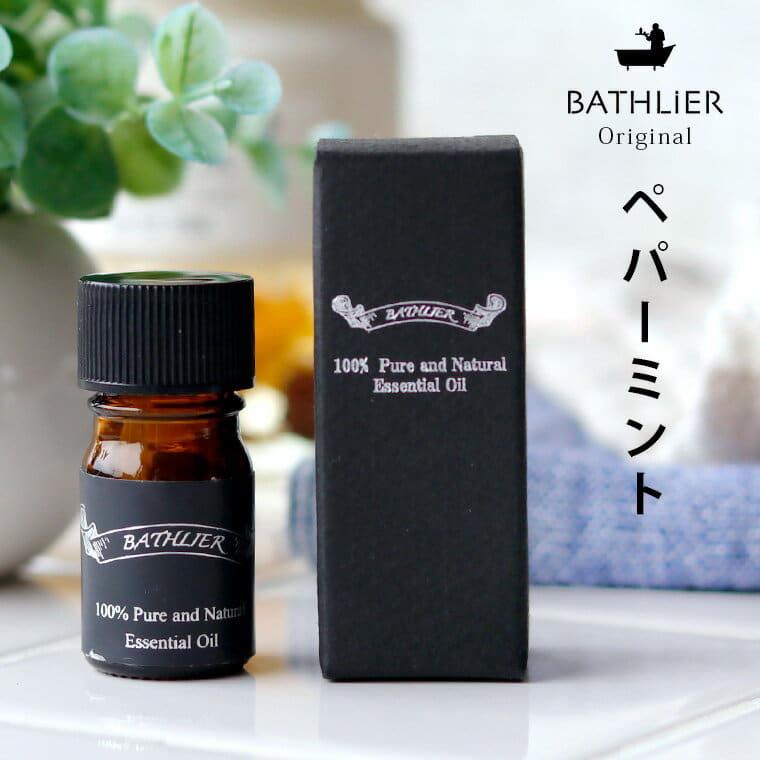精油「BATHLIER(バスリエ)」ペパーミント(5ml)