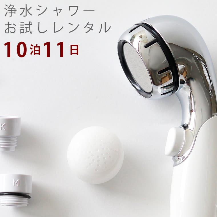【レンタル】カートリッジ付きレンタルシャワーヘッド「10日間レンタルお試し品」浄水シャワー