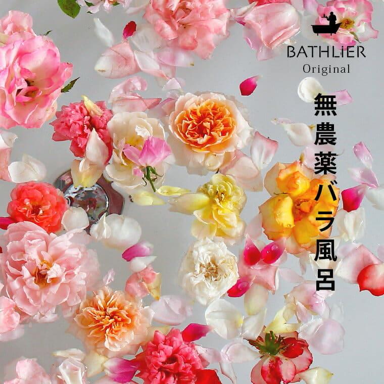 【送料無料】【メーカー直送】バラ風呂「BATHLIER ROSE バスリエローズ」