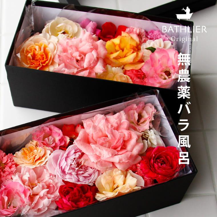 【送料無料】【メーカー直送】バラ風呂「BATHLIER ROSE バスリエローズ」 2箱セット