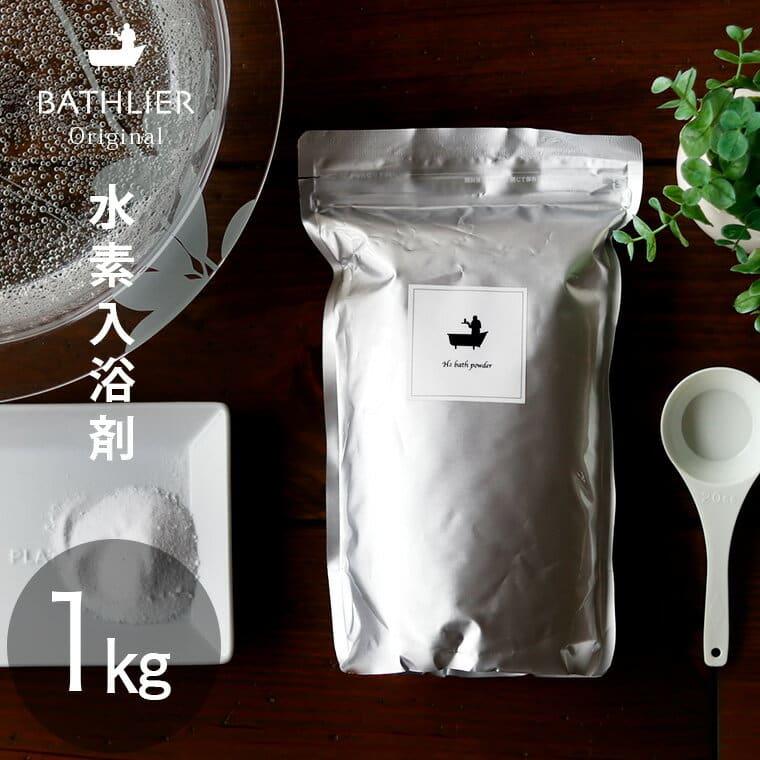 【送料無料】入浴剤 水素「BATHLIER H2 bath powder」(1kg)