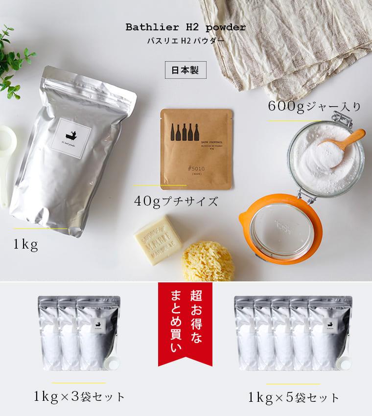 (1kg×3個) 【あす楽対応】 水素入浴剤 セット 「バスリエ H2パウダー(BATHLIER H2 bath powder)」 【送料無料】 【入浴剤 水素 入浴剤 水素バス 水素スパ 水素風呂 水素水 入浴剤 セット 国産 日本製 入浴剤 ギフト おしゃれ プレゼント 女性】