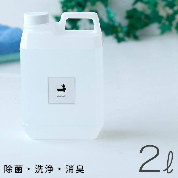 住宅用洗剤「BATHLIER」アルカリウォーター(2000mlボトル)