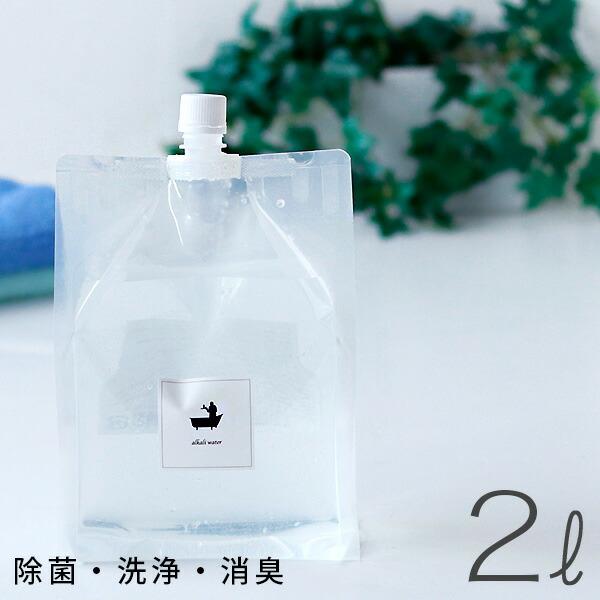 住宅用洗剤「BATHLIER」アルカリウォーター(2000ml詰め替え)